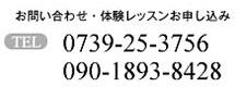 TEL:0739-25-3756 090-1893-8428
